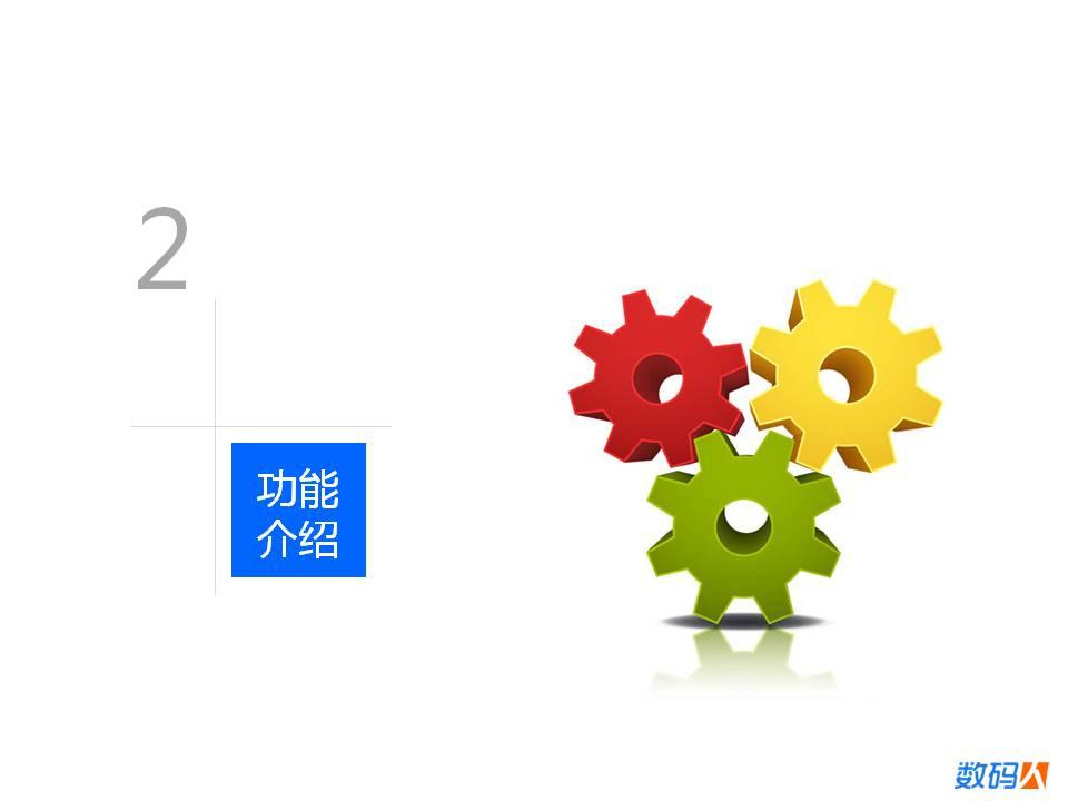 【ppt】教代会提案系统软件介绍